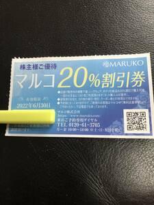 マルコ 株主優待 20%割引券 1枚 有効期限2022年6月30日 送料63円