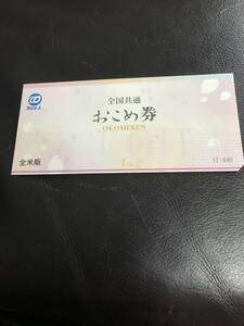 送料63円 おこめ券 1kg おこめギフト券 お米券  全国共通 未使用 ポイント消化 在庫3枚