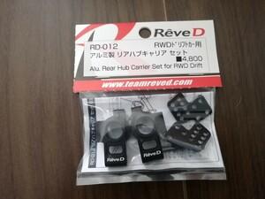 Reve D/RD-012/RWDドリフトカー用 アルミ製 リアハブキャリア セット