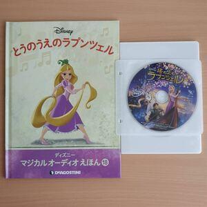ディズニー DVD 絵本 【塔の上のラプンツェル】