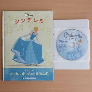 ディズニー DVD 絵本 【シンデレラ】