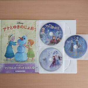 ディズニー DVD 絵本 【アナと雪の女王、アナと雪の女王2、アナと雪の女王家族の思い出】