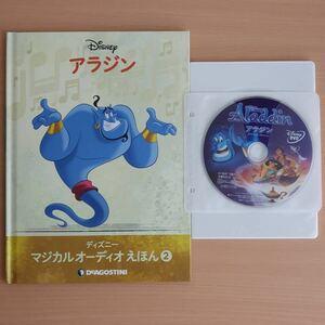 ディズニー DVD 絵本 【アラジン】