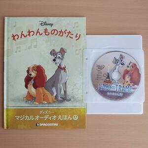 ディズニー DVD 絵本 【わんわん物語】