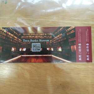 東洋文庫ミュージアム 無料ご招待券1枚 有効期限:2022.5.15まで 入館券