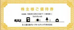 ★三重交通 1000株以上 株主優待券(乗車券4枚付き)★