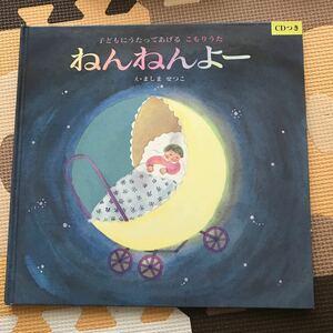 絵本 ねんねんよー 子どもにうたってあげるこもりうた CDつき ましませつこ絵 真島節子 読み聞かせ 子ども 童話館出版