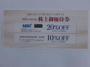 アオキ(AOKI)株主優待割引券 5枚