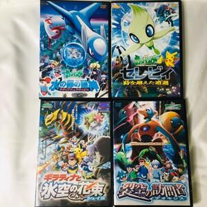 劇場版 ポケットモンスター DVD 4本セット