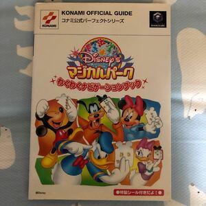 ディズニーのマジカルパーク わくわくナビゲーションブック コナミ公式パーフェクトシリーズ ゲーム攻略本