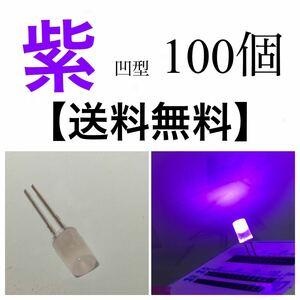 紫色 凹型 乳白色LED