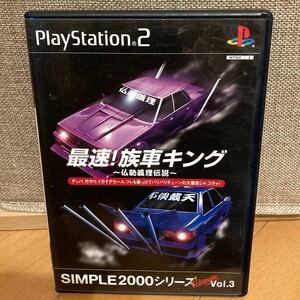 【PS2】 最速!族車キング