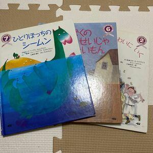 学研ワールドえほん 3冊セット