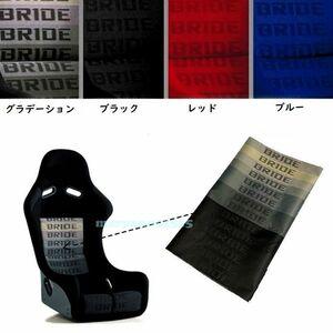 BRIDE seat cloth 100×160cm 4 color from selection seat repair interior bride