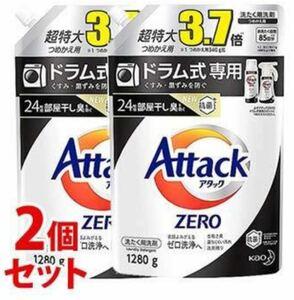 アタック ZERO 洗濯洗剤 液体 ドラム式専用 詰替 1350g 2個セット