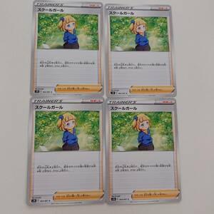 スクールガール 4枚 (064/067 C) 摩天パーフェクト (s7D) ポケモンカード