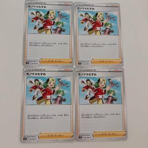 モノマネむすめ 4枚 (065/067 C) 摩天パーフェクト (s7D) ポケモンカード