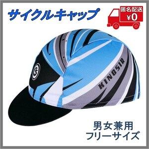 サイクルキャップ◆ブラック×ブルー×グレー◆フリーサイズ 自転車 サイクリング 汗取り 釣り キャンプ メッシュ UV 男女兼用 青 №5