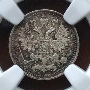 ★1891 ロシア 5コペイカ銀貨 NGC MS63