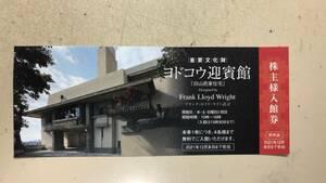 即決★送料込★ヨドコウ迎賓館 入館券(入場券)有効期限 2021年12月31日まで