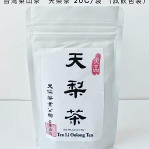 台湾梨山茶 台湾天仁銘茶 天梨茶 20g/袋 (試飲包装)
