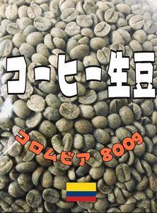 コーヒー生豆 コロムビア 800g 自家焙煎用  南米