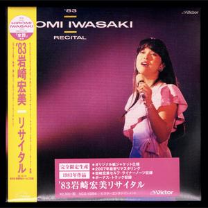 【匿名送料無料】即決新品 '83岩崎宏美リサイタル +4/紙ジャケットCD/完全生産限定盤
