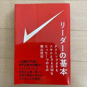 リーダーの基本/横山信治 【著】