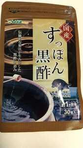 国産すっぽん黒酢1袋約1ヶ月分(30粒)★厳選した国産のすっぽんを使用!!