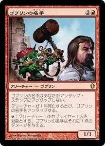 ゴブリンの名手/Goblin Sharpshooter [C13] 統率者2013 MTG 日本語 111 Y1