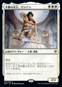 不動の女王、リンデン/Linden, the Steadfast Queen [ELD] エルドレインの王権 MTG 日本語 020 H2.5Y2.5