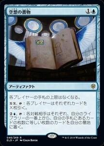 空想の書物/Folio of Fancies [ELD] エルドレインの王権 MTG 日本語 046 H1.5Y1.5