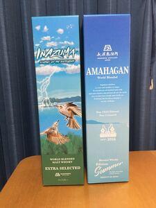 長濱蒸溜所『イナズマ』・『アマハガン エディション サマー』各1本、合計2本