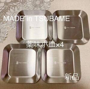 MADE in TSUBAME 薬味小皿4枚 新品 刻印入り 日本製 新潟県燕市燕三条