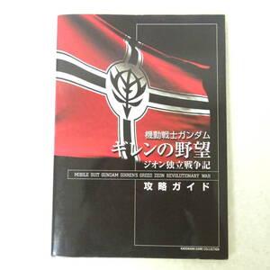 PS2 機動戦士ガンダム ギレンの野望 ジオン独立戦争記 攻略ガイド