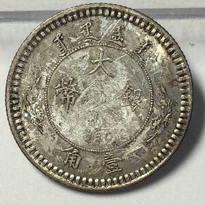 中国古銭 大清銀幣 22mm 3.86g S-3264