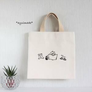 ★ハンドメイド ハンプトートバッグ BOY①★ちょっとそこまでバッグ手さげタイプ