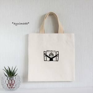 ★ハンドメイド ハンプトートバッグ BOY②★ちょっとそこまでバッグ手さげタイプ