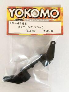 YOKOMO ZM-415Sステアリングブロック