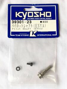 KYOSHO 39301-23パイロットシャフト(ENYA)