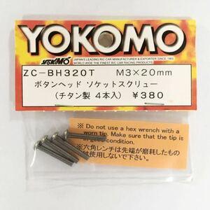 YOKOMO ボタンヘッドソケットスクリュー(M3×20mm)