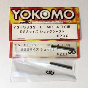 YOKOMO MR-4TC用SSSサイズショックシャフト