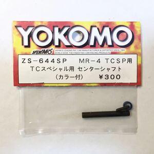 YOKOMO MR-4TCSP用センターシャフト