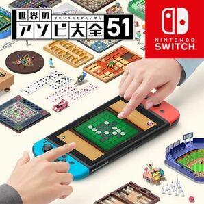 【新品】Nintendo Switch 世界のアソビ大全51