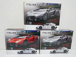 ラジコン イタリアンスパイダーV 全3種セット