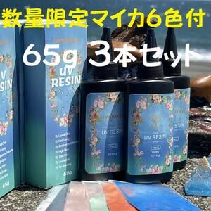 ★限定UVレジン 65g 3本セット サービスマイカパウダー6色付 クリスタルクリア OW-UV レジン液 匿名配送 送料無料