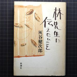 ★中古書籍・現状品◆林先生に伝えたいこと◆灰谷健次郎◆新潮社◆1991年7月20日初版