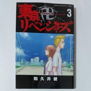 東京卍リベンジャーズ3巻(初期表紙版)