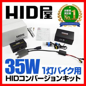 HID屋 35W H4Hi/Lo バイク用 HIDキット 1灯用 リレー/リレーレス 選択可 3000K 4300K 6000K 8000K 12000K 選択可 送料無料 安心1年保証