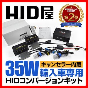 HID屋 35W H7 輸入車専用 キャンセラー内蔵 HIDキット 4300K 6000K 8000K 選択可 送料無料 安心1年保証